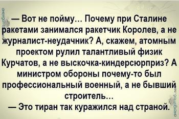 Всерьез о Сталине