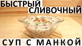 Быстрый сливочный суп с манкой