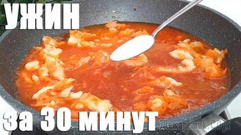 Бефстроганов из куриной грудки (ужин за 30 минут)