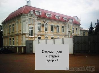 Старый дом -  5