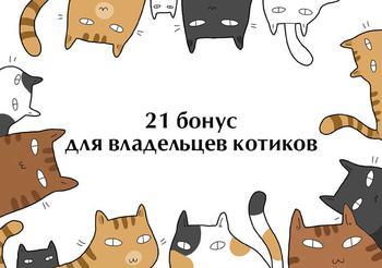 Комикс о радостях жизни с котом или почему лучше завести кота