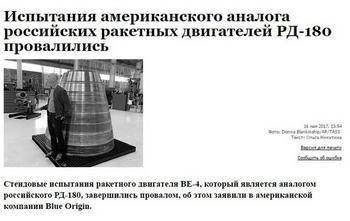 Испытания американского аналога российских ракетных двигателей РД-180 провалились