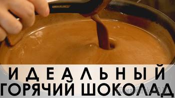 Пожалуй, самый лучший рецепт горячего шоколада