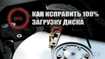 Жесткий диск загружен на 100%: решаем проблему