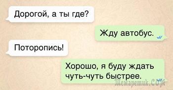 15 жизненных СМС