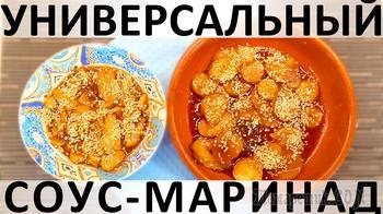 Универсальный быстрый соус-маринад для ерингов, грибов, птицы, овощей, креветок и сосисок