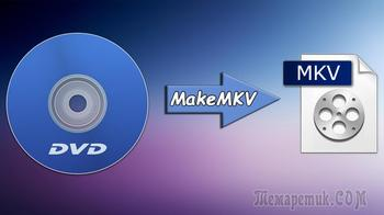Чем открыть mkv файл? Обзор ТОП-5 лучших программ