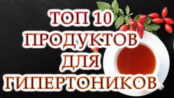 Топ-10 продуктов для гипертоников: что есть для снижения давления