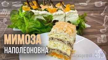 """Закусочный торт """"Мимоза Наполеоновна"""""""