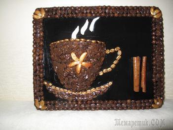 Панно из кофейных зёрен и палочек корицы. МК
