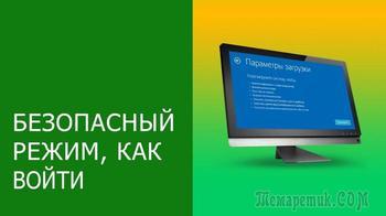Безопасный режим в ОС Windows? Как зайти
