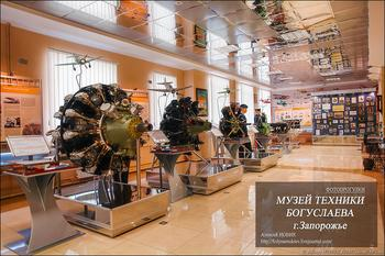 Фотопрогулки. Запорожье. Музей техники Богуслаева