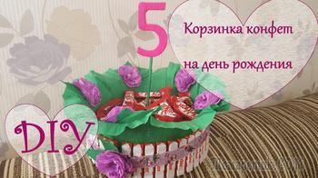 Корзинка из конфет на день рождения (в детский садик)