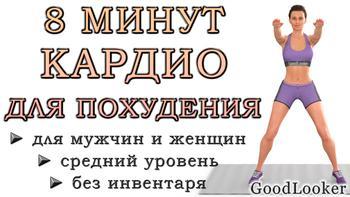 8 минут для похудения: кардио-тренировка для мужчин и женщин