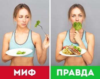 9 мифов о питании, которые очень зря все лайкают в фейсбуке