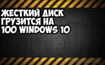 Диск загружен на 100 процентов в Windows 10
