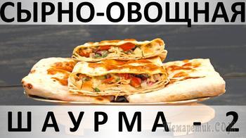 Сырно-овощная шаурма - 2: с аджикой и соусом Терияки