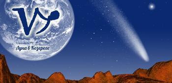 Луна в Козероге у мужчины: характер и любовные отношения