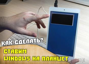 Устанавливаем Windows 8 и 10 на планшет с Android