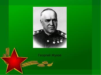 Награды Георгия Константиновича Жукова – солдата и полководца