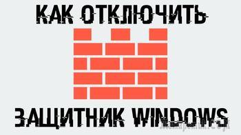 Как отключить Защитник Windows — 7 способов