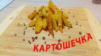 Настоящий картофель по-деревенски с чесноком в духовке