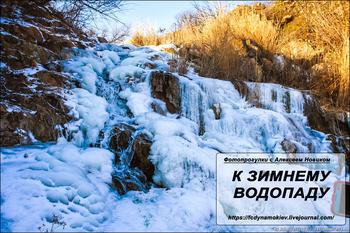 Фотопрогулки.  К зимнему водопаду