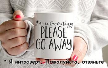 Кто такой интроверт простыми словами