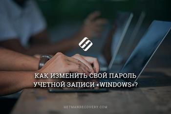 Как изменить пароль учетной записи пользователя Windows