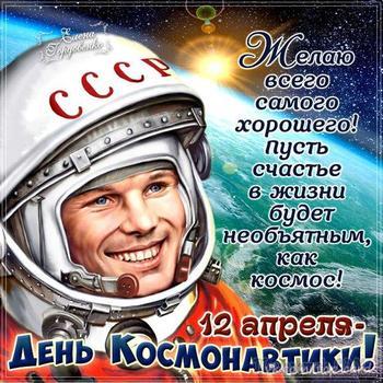 Сегодня день Космонавтики!!!! Это тот день, когда наш Советский Союз, и наш советский народ всегда первые!!
