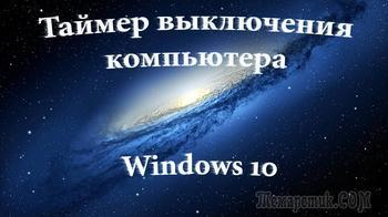 Таймер выключения компьютера с ОС Windows: несколько способов настройки