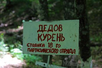 Крым. Долгоруковская яйла. По партизанским местам