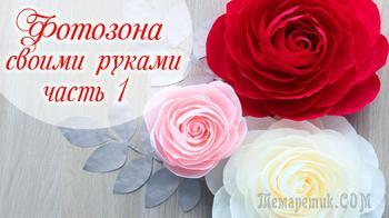 Создаем фотозону из больших роз. Часть 1