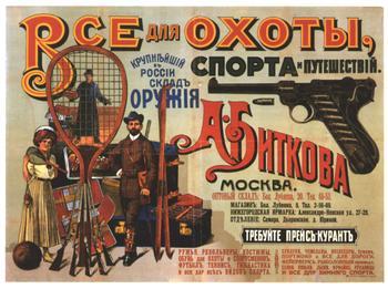 Маркетинг эпохи царя: какой была реклама техники в дореволюционной России