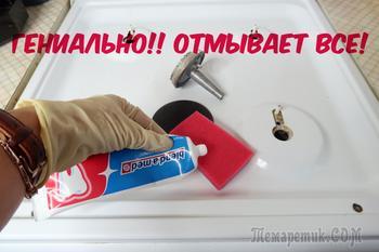 Как отмыть все буквально за 5 минут!