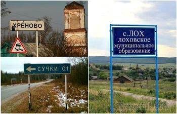 17 уморительных названий населенных пунктов России