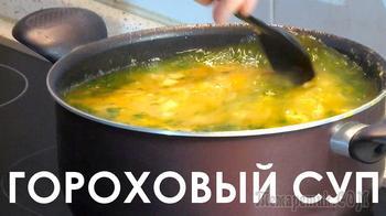 Наш идеальный гороховый суп