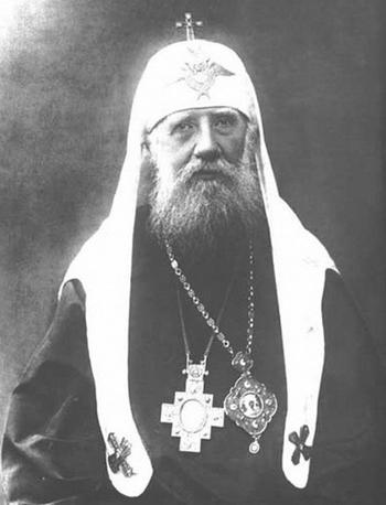 О жизни и борьбе патриарха Тихона