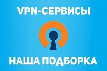 Vpn сервисы бесплатно: параллельная реальность для ПК