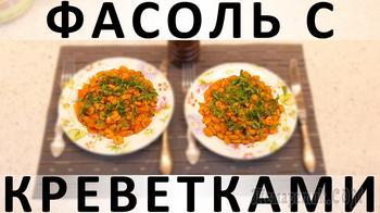 Фасоль с креветками: горячее блюдо испанской кухни