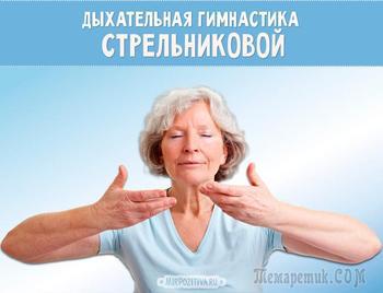 Дышим на здоровье по методу Стрельниковой