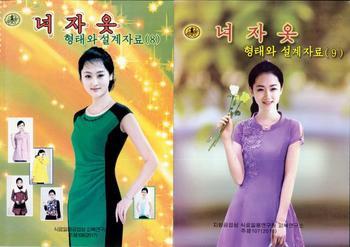 Красивой быть не запретишь: страницы модного журнала из Северной Кореи