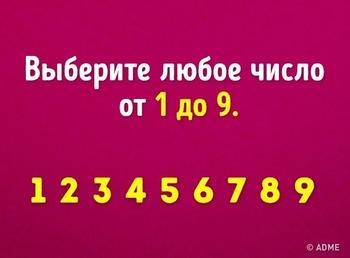 Мы угадаем ваш возраст с помощью 6 математических действий