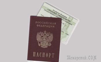 В России изменились правила приема на работу