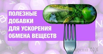 Питательные вещества, которые помогут ускорить обмен веществ