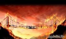 Сожжены мосты...