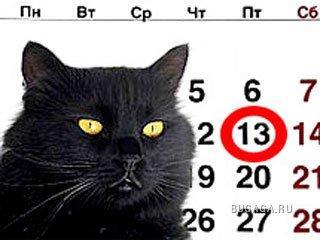 Что вы знаете о числе 13?