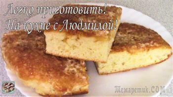 Пышный и вкусный пирог на кефире с кокосовым ароматом