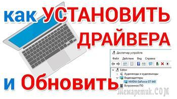 Как установить драйвера на Windows 10 и Windows 7