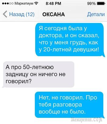 20 СМС от друзей, которые за словом в карман не полезут